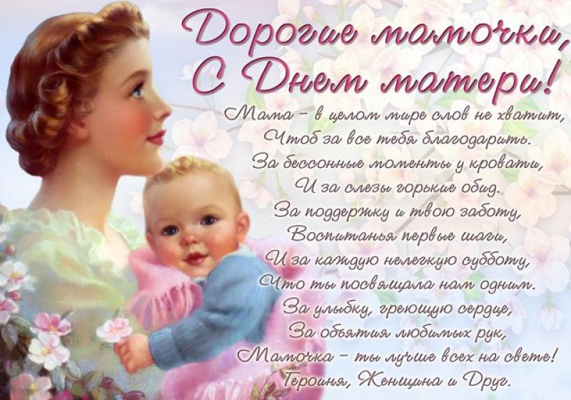 Поздравление для женщин с днем матери в прозе